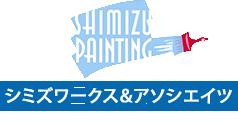 神戸のガイナ正規取扱店-住まいの塗装専門店・神戸の外装塗装ならシミズワークス&アソシエイツ