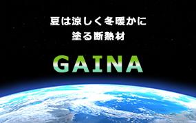 夏は涼しく、冬暖かに。塗る断熱材「GAINA」