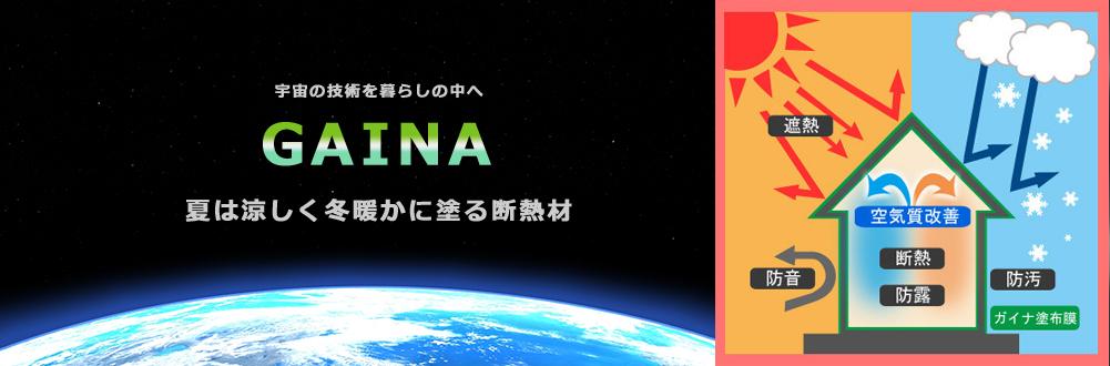 宇宙の技術を暮らしの中へ「GAINA」夏は涼しく冬は暖かに塗る断熱材