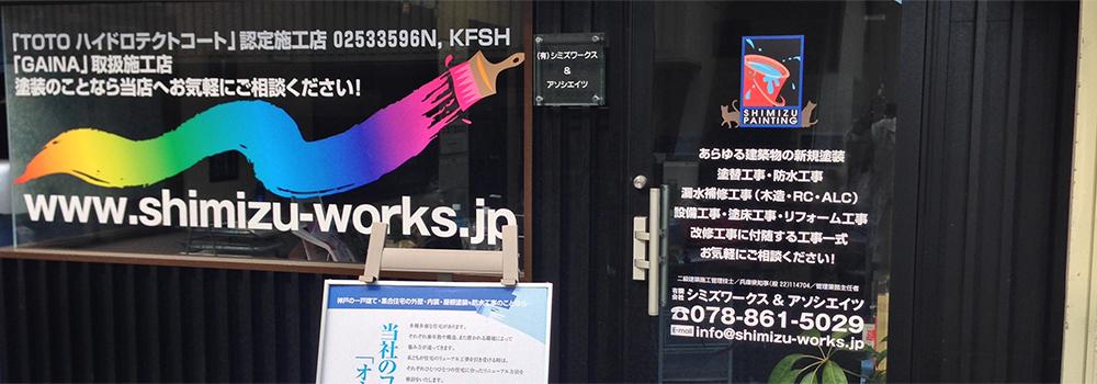 神戸でガイナ塗装ならシミズワークスにお任せください。